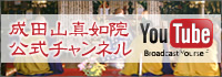 成田山真如院公式YouTubeチャンネル