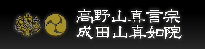 【高野山真言宗成田山真如院(羽幌本院・札幌分院)】札幌・羽幌での十三参り・水子供養など